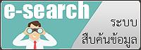ระบบสืบค้นข้อมูล e-Search
