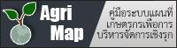 Agri-Map Online