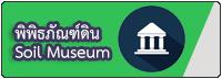 พิพิธภัณฑ์ดิน