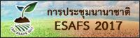 ESAFS